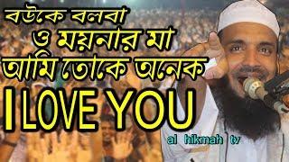 আবারো হাঁসির বেষ্ট ওয়াজ মাওলানা আব্দুল খালেক শরিয়তপুরী  bangla new waz pabna