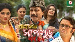 Bangla Hasir Natok | Shap Ludu | EP 46 | Faruk Ahmed, Badhon, A K M Hasan | Bangla New Natok