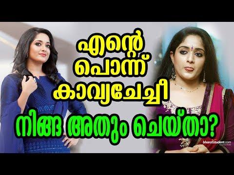 Xxx Mp4 എന്നാലും എന്റെ ചേച്ചീ പകച്ചു പോയി എന്റെ ബാല്യം Kavya Madhavan Latest Hot News 3gp Sex