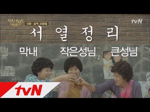 Reply1988 'Ra Mi-ran-Lee Il-hwa-Kim Sun-young', the noisy chat of Ssang-mun dong's 3wives 151109 EP1