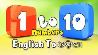 Oriya Numbers Song | Oriya Nursery Rhyme for Children  | 1 to 10 Numbers in Oriya