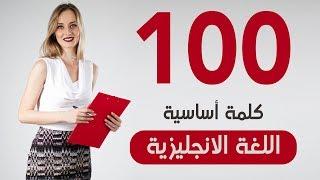 تعلم الانجليزية للمبتدئين - 100 كلمة أساسية في الانجليزية - تعلم الانجليزية بالصوت والصورة
