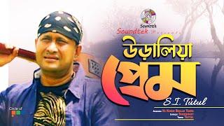 S. I. Tutul - Uraliya Prem | Ki Kore Bolle Tumi | Soundtek