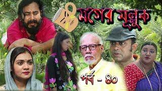 Bangla Natok Moger Mulluk EP 40 || Bangla comedy natok eid 2017 || Bangla natok comedy HD