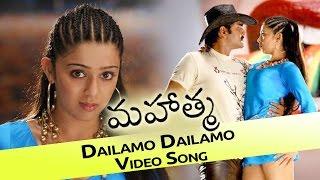 Dailamo Dailamo Video Song - Mahatma Movie || Srikanth, Bhavana