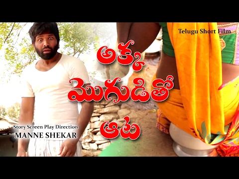 AKKA MOGUDITHO AATA  - Telugu Short Film 2017