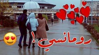 تركي يحمي زميلته من المطر 😍❤️