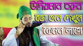 Maulana Qari Nesar Uddin Shihabi bangla waz 2017 মিনিটের ওয়াজে সবাই কে মাতিয়ে রাখলেন