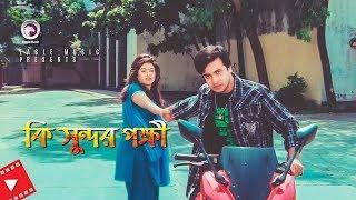 Ki Sundor Pokkhi | কি সুন্দর পক্ষী | Movie Scene | Shakib Khan, Sahara | Save from Eve Teasing