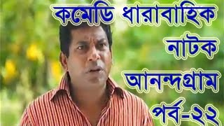 Anondo Gram Part 22 Bangla Natok by Mosharraf Karim (আনন্দ গ্রাম)