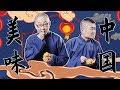 【青曲社】《美味中国》完整版 |苗阜王声精品相声集
