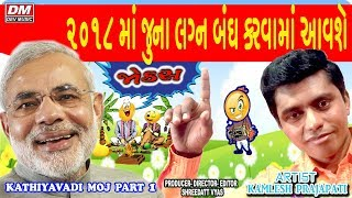 BEST GUJARATI JOKES on NARENDRA MODI - Kamlesh Prajapati - KATHIYAVADI MOJ - નવા ગુજરાતી જોક્સ 2017