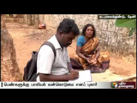 Xxx Mp4 Police Investigate Tribal Women Sexually Abused By Forest Officers In Theni 3gp Sex