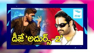 Similarities Between Jr NTR Adhurs Allu Arjun's Duvvada Jagannadham Movie | New Waves