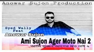 ভালোবাসার গুষ্টি কিলাই | আমি সুজন ভার্সন ২ |  By Anowar Sujon | Bangla New Song 2017
