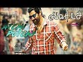 ATCHI PUTCHI LYRIC VIDEO REVIEW Sketch Trailer Official Sketch Video Song Saami 2 Achi Puchi mp3