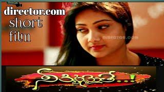 Neekishtamaithe - New Telugu Romantic Short Film 2017