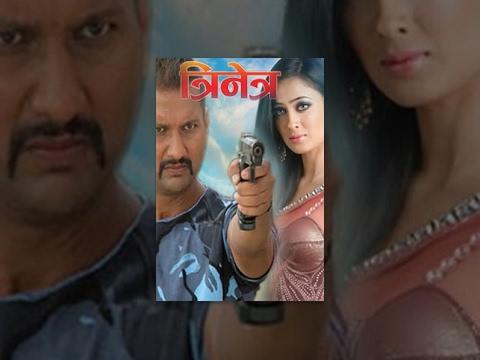 Xxx Mp4 TRINETRA New Nepali Full Movie Nikhil Upreti Sweta Tiwari Mithila Sharma 3gp Sex