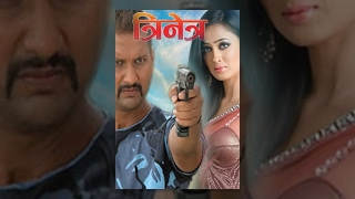 TRINETRA | New Nepali Full Movie 2016 | Nikhil Upreti, Sweta Tiwari, Mithila Sharma