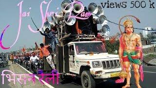 Bajrang dal Ram Navami rally video 2018 (Bairiya golambar Muzaffarpur)