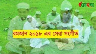 রমজান ২০১৮ এর সেরা নতুন সঙ্গীত    মোবারক হো মাহে রমজান   Ramadan Special by Mohona Shilpi Gosthi