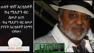 EthiopikaLink The insider News January  14 2017
