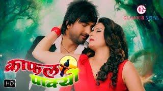 KAFAL PAKYO - Nepali Movie Full Promotion | Glamour Nepal