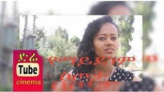 Yemaydegem Sitota (የማይደገም ስጦታ) Amharic Movie from DireTube Cinema