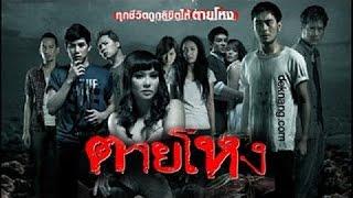 หนังผีไทย - ตายโหง (Thai Horror) เต็มเรื่อง