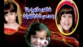 شاهد الطفلة جنا كيف أصبحت ملامحها بعد مرحلة الطفولة في فيلم حسن و بقلظ