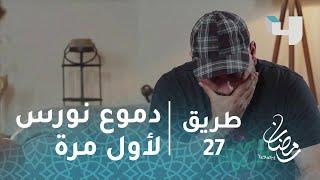 مسلسل طريق- الحلقة 27- دموع نورس لأول مرة
