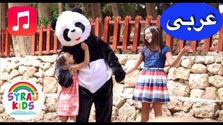 ARABIC KIDS Music   الموسيقى العربية للأطفال   الدبدوب MY BEAR