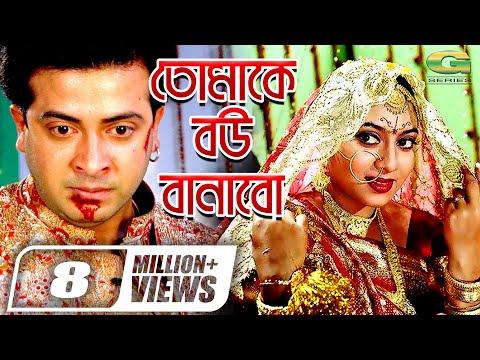 Tomake Bou Banabo | Full Movie | Shakib Khan | Shabnur | Misa Sawdagar