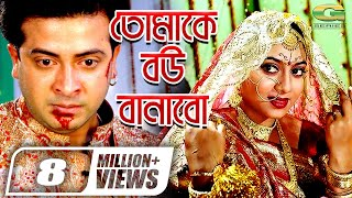 Bangla Movie | Tomake Bou Banabo || Full Movie || Shakib Khan | Shabnur | Misa Sawdagar | 2017