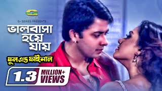 Bhalobasha Hoye Jay | ft Shakib, Boby | by Atik Hasan and Doly Shaontony |  Full and Final