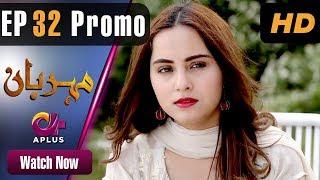 Drama | Meherbaan - Episode 32 Promo | Aplus ᴴᴰ Dramas | Affan Waheed, Nimrah Khan, Asad Malik