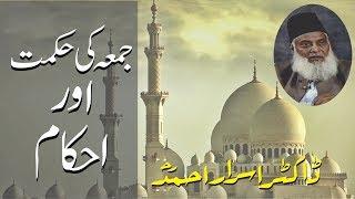 Jumma Ki Hikmat Aur Ahkam By Dr. Israr Ahmed