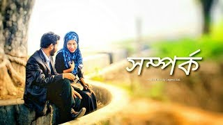 new bangla love story short film 2018|| shomporko||Legend LTD