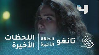 مسلسل تانغو - الحلقة الأخيرة - اللحظات الأخيرة بين عامر وفرح
