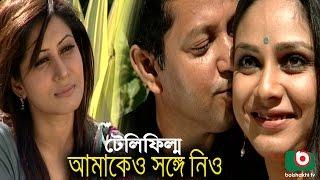 Bangla Telefilm | Amakeo Shonge Nio | Shampa Reza, Mahfuz Ahmed, Farah Ruma, Preeti, Siddikur Rahman
