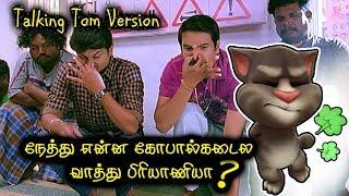 தமிழ் காமெடி  Unlimited Comedy Talking Tom Funny Videos Tamil Comedy