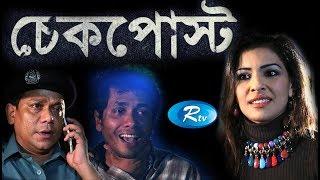 Checkpost | চেকপোস্ট | Shatabdi wadud | Srabosti Dutta Tinni | Bangla Drama 2018 | Rtv