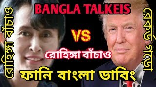Rohinga Issue. DONALD Trump vs Suchi. Bangla Talkies. Best funny Bangla Dubbing