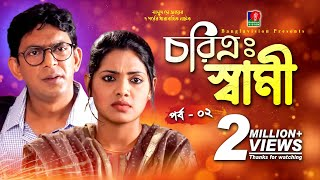 Charitra Shami-চরিত্র: স্বামী | Chanchal Chowdhury | Tisha | Bangla Eid Natok | 2018 | Part-02