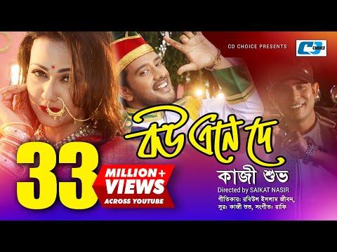 Xxx Mp4 Bou Ene De Kazi Shuvo Shupto Airin Bangla Music Video 2017 FULL HD 3gp Sex