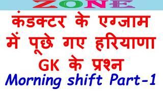conductor answer key morning shift part 1 haryana gk 10 september 2017