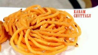 Karam Chuttalu/ Janthikalu - Andhra Snack Recipe