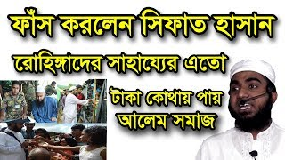 Bangla Waz 2017 Fash Korlen Sifat Hasan Sahajjer Eto Taka Kothay Pay Alem Somaj | Free Bangla Waz