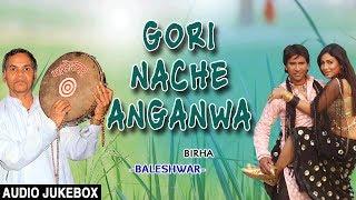 GORI NACHE ANGANWA | BHOJPURI BIRHA AUDIO SONGS JUKEBOX|SINGER -  BALESHWAR |T-Series HamaarBhojpuri