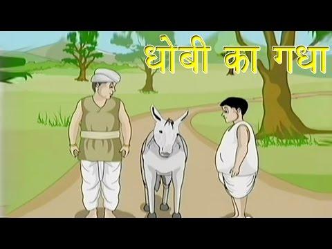 Panchtantra Ki Kahaniyan | The Washer Man's Donkey | धोबी का गधा | Kids Hindi Story